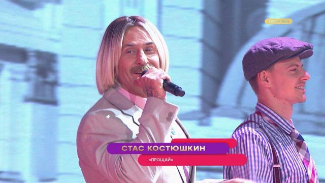 «Прощай»— Стас Костюшкин | «Советская песня».НТВ.Ru: новости, видео, программы телеканала НТВ