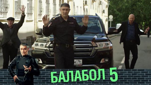 Майор Балабин решил взяться за ум! «Балабол»— новый сезон— спонедельника на НТВ.НТВ.Ru: новости, видео, программы телеканала НТВ