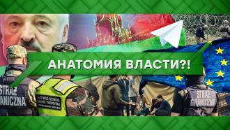 Выпуск от 19 октября 2021 года.Анатомия власти?!НТВ.Ru: новости, видео, программы телеканала НТВ