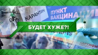 Выпуск от 20октября 2021года.Будет хуже?!НТВ.Ru: новости, видео, программы телеканала НТВ