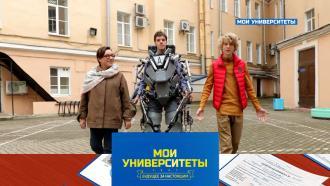 «Мои университеты. Будущее за настоящим». Выпуск №2: ИТМО <nobr>(Санкт-Петербург</nobr>)