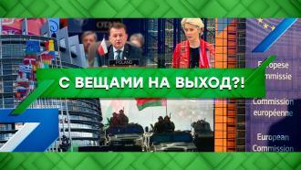 Выпуск от 22октября 2021года.С вещами на выход?!НТВ.Ru: новости, видео, программы телеканала НТВ