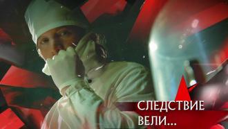 Выпуск от 24 октября 2021 года.«Черный доктор».НТВ.Ru: новости, видео, программы телеканала НТВ