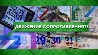 Выпуск от 25октября 2021года.Движение сопротивления?!НТВ.Ru: новости, видео, программы телеканала НТВ