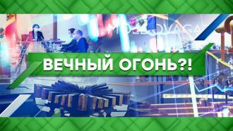 Выпуск от 26октября 2021года.Вечный огонь?!НТВ.Ru: новости, видео, программы телеканала НТВ