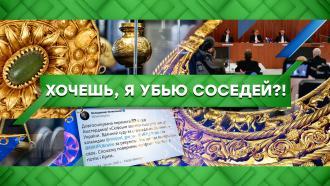 Выпуск от 27 октября 2012 года.Хочешь, яубью соседей?!НТВ.Ru: новости, видео, программы телеканала НТВ