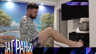 28 октября 2021 года.«Мастер на все ноги».НТВ.Ru: новости, видео, программы телеканала НТВ