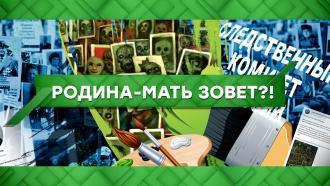 Выпуск от 28 октября 2021 года.Родина-мать зовет?!НТВ.Ru: новости, видео, программы телеканала НТВ