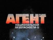 Сериал «Агент национальной безопасности— 5»— со 2января на НТВ.сериалы.НТВ.Ru: новости, видео, программы телеканала НТВ