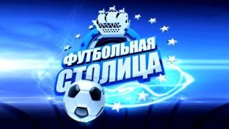 «Футбольная столица» с Геннадием Орловым