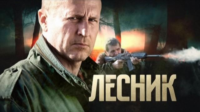 Лесник.НТВ.Ru: новости, видео, программы телеканала НТВ