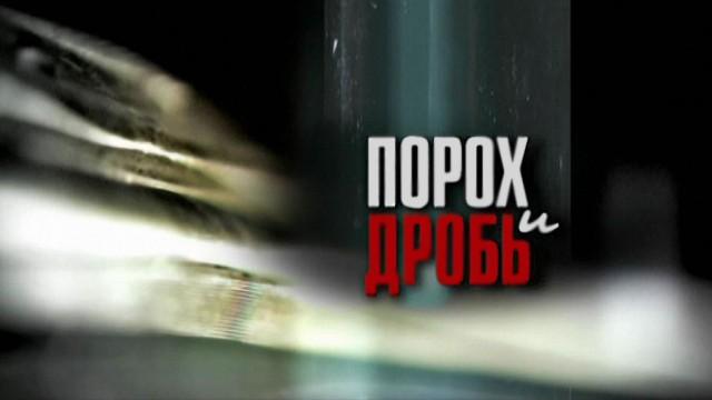 Порох идробь.НТВ.Ru: новости, видео, программы телеканала НТВ