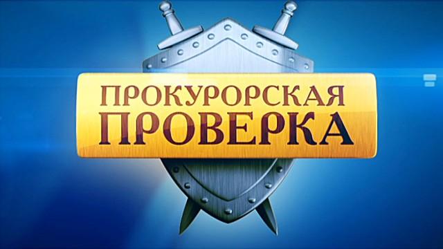 Прокурорская проверка.НТВ.Ru: новости, видео, программы телеканала НТВ