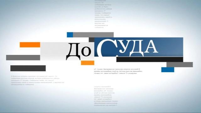 До суда.НТВ.Ru: новости, видео, программы телеканала НТВ