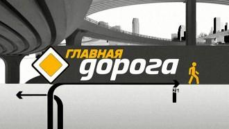 Главная дорога Программа обо всем, что происходит на дорогах страны