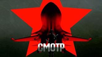 Смотр Программа о современной российской армии и военнослужащих