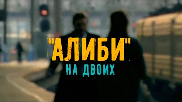 Алиби на двоих.НТВ.Ru: новости, видео, программы телеканала НТВ