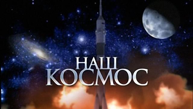Наш космос.НТВ.Ru: новости, видео, программы телеканала НТВ
