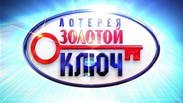 Золотой ключ // Передачи телекомпании НТВ  Золотой Ключ Рисунок