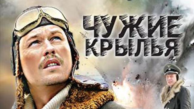 Чужие крылья.НТВ.Ru: новости, видео, программы телеканала НТВ