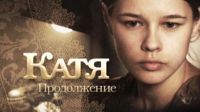Катя. Продолжение.НТВ.Ru: новости, видео, программы телеканала НТВ
