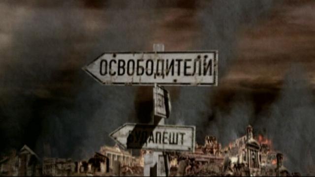 Освободители.НТВ.Ru: новости, видео, программы телеканала НТВ