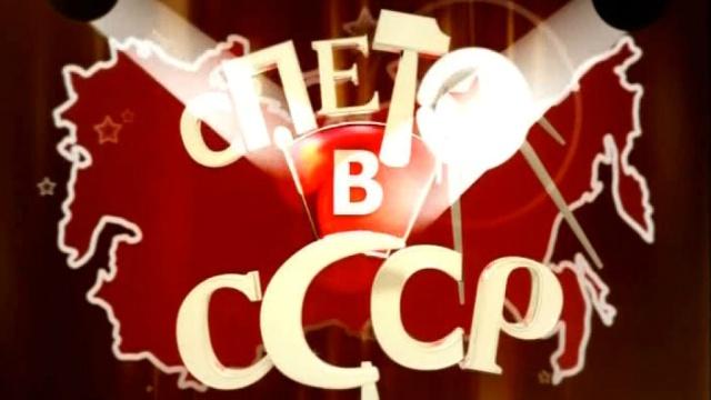 Спето вСССР.НТВ.Ru: новости, видео, программы телеканала НТВ