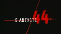 В августе 44-го…