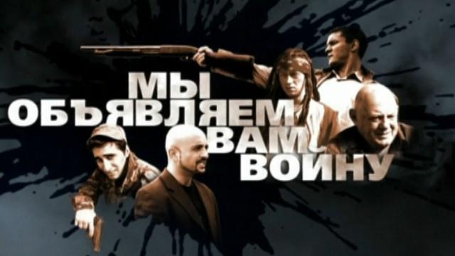 Мы объявляем вам войну.НТВ.Ru: новости, видео, программы телеканала НТВ