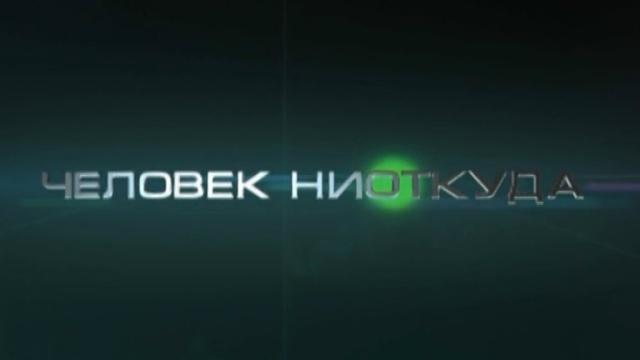 Человек ниоткуда.НТВ.Ru: новости, видео, программы телеканала НТВ
