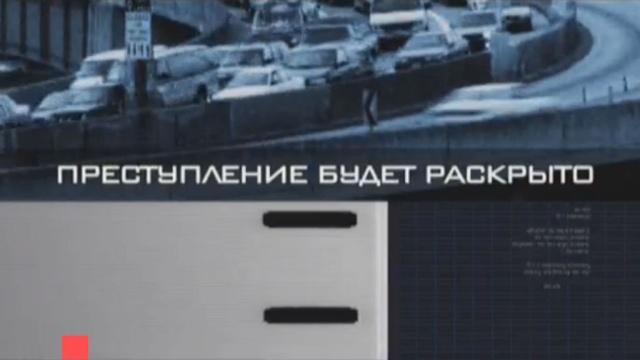 Преступление будет раскрыто.НТВ.Ru: новости, видео, программы телеканала НТВ