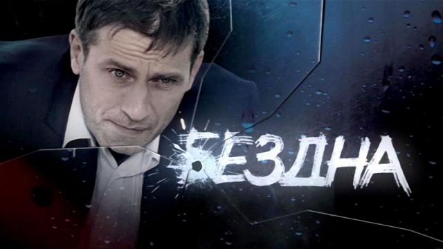 Бездна.НТВ.Ru: новости, видео, программы телеканала НТВ