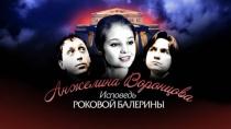 Анжелина Воронцова. Исповедь роковой балерины