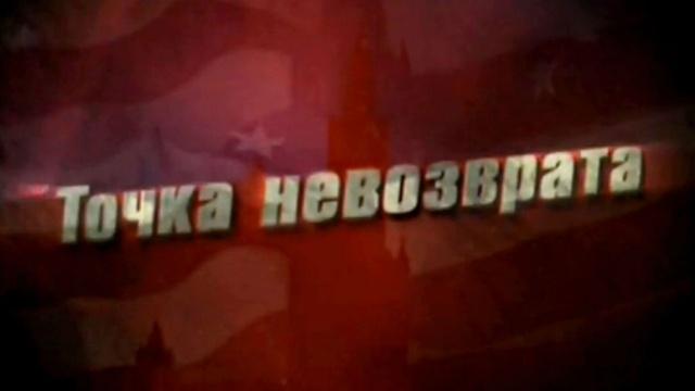 Точка невозврата.НТВ.Ru: новости, видео, программы телеканала НТВ