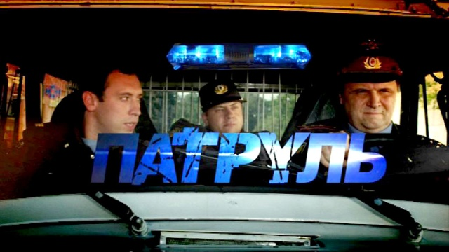 Патруль.НТВ.Ru: новости, видео, программы телеканала НТВ