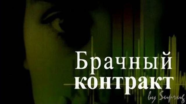 Брачный контракт.НТВ.Ru: новости, видео, программы телеканала НТВ