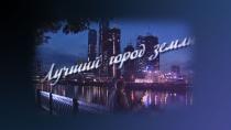 Лучший город Земли