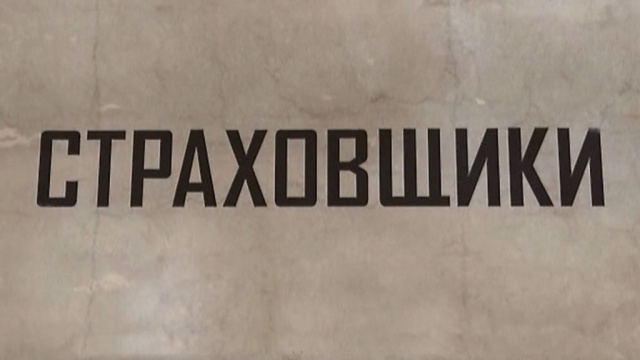 Страховщики.НТВ.Ru: новости, видео, программы телеканала НТВ