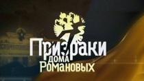 Призраки дома Романовых