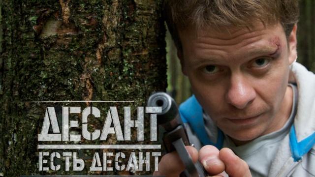 Десант есть десант.НТВ.Ru: новости, видео, программы телеканала НТВ