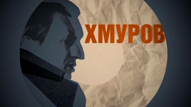 Хмуров.НТВ.Ru: новости, видео, программы телеканала НТВ