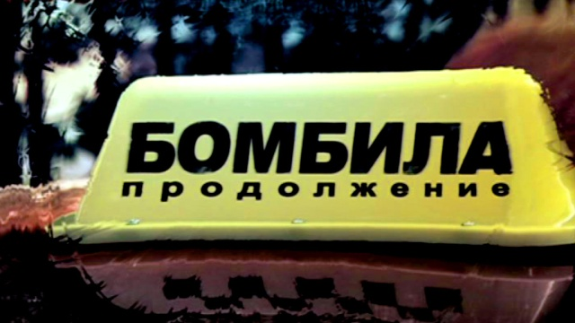 Бомбила. Продолжение.НТВ.Ru: новости, видео, программы телеканала НТВ