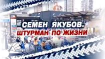 Семён Якубов. Штурман по жизни