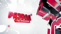 Развод по-русски