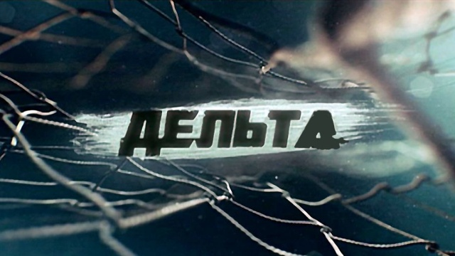 Дельта.НТВ.Ru: новости, видео, программы телеканала НТВ