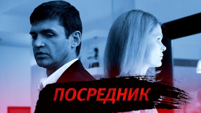 Посредник.НТВ.Ru: новости, видео, программы телеканала НТВ