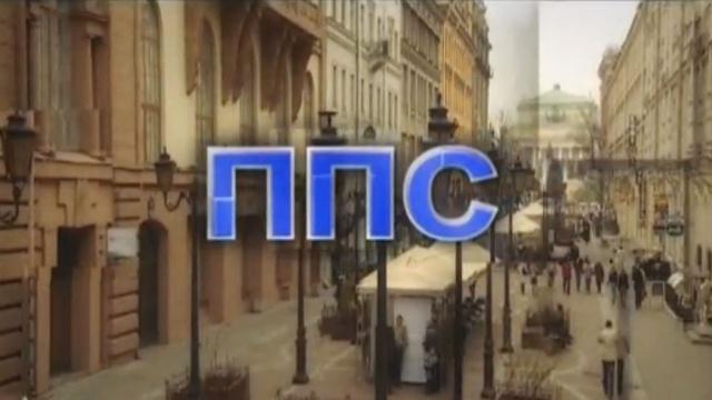 ППС.НТВ.Ru: новости, видео, программы телеканала НТВ