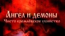 Ангел идемоны. Чисто кремлевское убийство