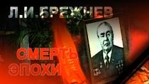 Л. И. Брежнев. Смерть эпохи