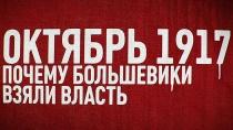 Октябрь 1917. Почему большевики взяли власть